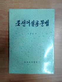 朝鲜语实用语法 (朝鲜文)品相见描述