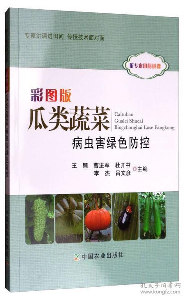 9787109229228彩图版瓜类蔬菜病虫害绿色防控
