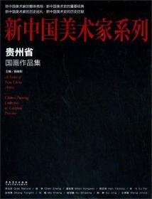 新中国美术家系列:贵州省国画作品集