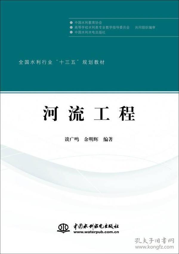 """河流工程/全国水利行业""""十三五""""规划教材"""