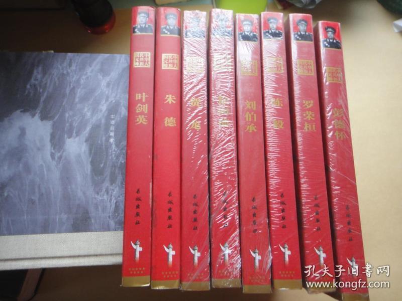 中华人民共和国元帅(全9册,存8册。少聂荣臻单册)八本合售