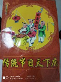 特价!中国民俗史丛书  传统节日天下庆