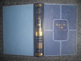 机械工程手册 第13卷
