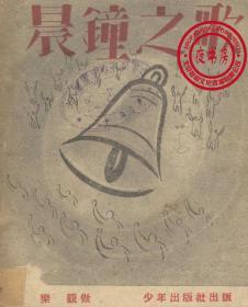 晨钟之歌-1940年版-(复印本)