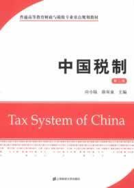 普通高等教育财政与税收专业重点规划教材:中国税制(第2版)