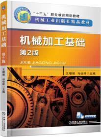 机械加工基础(第2版)