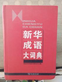 新华成语大词典