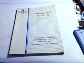 全军第六届眼科学术会议论文集 【1993.11 广州】
