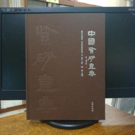 中国紫砂壶典