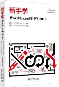 新手学Word/Excel/PPT 2016