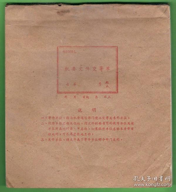 文革时期 未使用的一本【机要文件交寄单】完整无缺