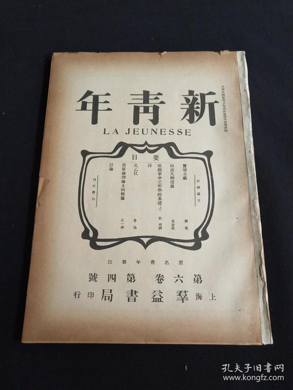 新青年第六卷第四号,民国旧书,民国期刊周刊,共产党旧刊,博物馆资料