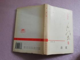 中国出了个毛泽东丛书:亲家【实物拍图 有水渍破损】