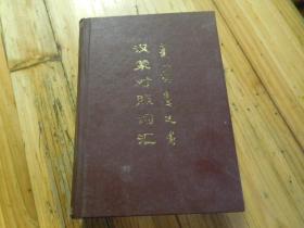 汉蒙对照词汇 (精装,76年1版1印)