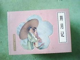 连环画  拜月记----戏曲故事画库。收藏精品(精美藏书票一张)