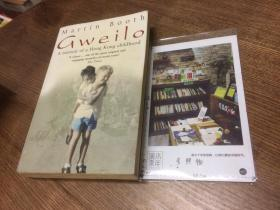 英文原版 Gweilo : a memoir of a Hong Kong childhood 【存于溪木素年书店】
