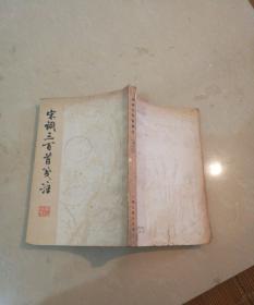 宋词三百首笺注(1979年一版一印)竖版 馆藏书