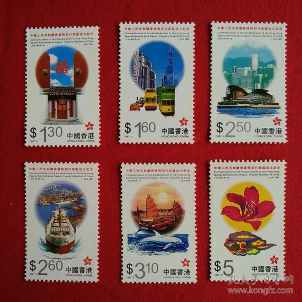 香港邮票香港特别行政区成立纪念邮票紫荆花收藏珍藏集邮