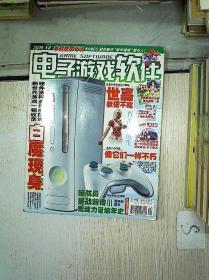 电子游戏软件2005 12**.