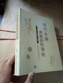 当代台湾宗教研究导论