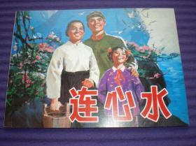 1976年宋宏刚,邢真理绘画《连心水》一版一印.