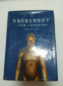 针灸经络生物物理学:中国第一大发明的科学验证 一版一印