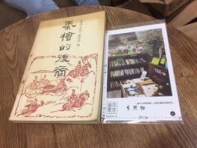 秦桧的后裔(另附<换婚><香女><馒头庵>共4部章回小说)