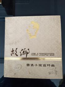 故乡-鲁迅小说连环画