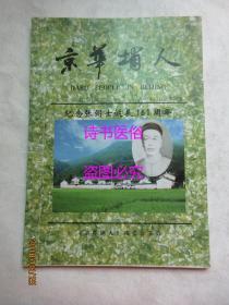 京华埔人——纪念张弼士诞辰161周年(大埔乡情简报)2002年12月总第25期