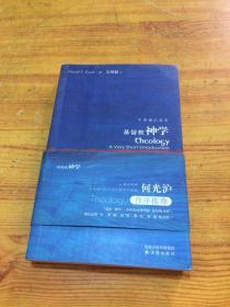 基督教神学:牛津通识读本