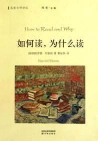如何读,为什么读