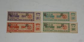 1962年湖北省收购农付产品奖励布票票样4张(1市寸,1市尺,5市尺,10市尺)