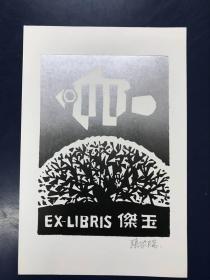 中国名家藏书票  张家瑞  签名