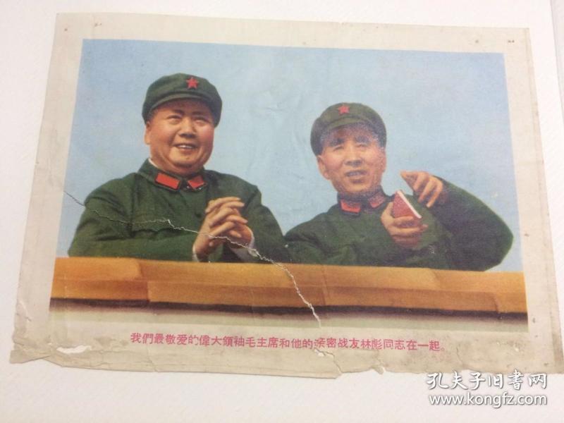 文革,宣传画,我们最敬爱的伟大领袖毛主席和他的亲密战友林彪同志在一起,32开