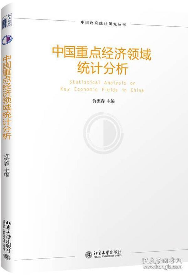 中国重点经济领域统计分析