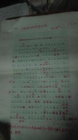 著名经济学家李泊溪手稿〈中国国内经济发展战略〉8k7页编6O