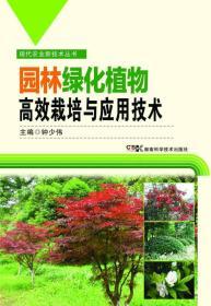 9787535782601园林绿化植物高效栽培与应用技术