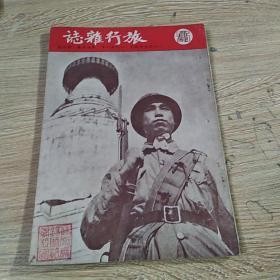 旅行杂志 1951 第25卷 第四期
