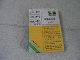 少年百科丛书精选本.科学万花筒(全六册)
