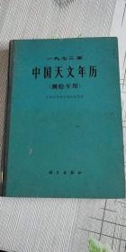 1973年中国天文年历【精装大16开 一版一印】 测绘专用