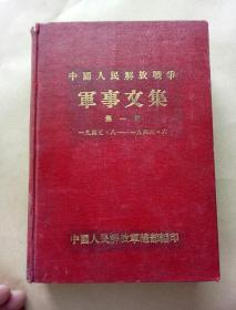 中国人民解放军战争军事文集(第一集 1945.8--1946.6) 精装