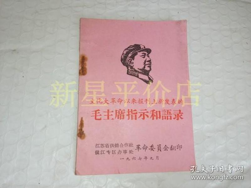 文革书刊资料--------封面木刻《毛主席指示和语录》!(1967年,江宁军营会革委会赠本!镇江专区办事处革命委员会翻印)先见描述