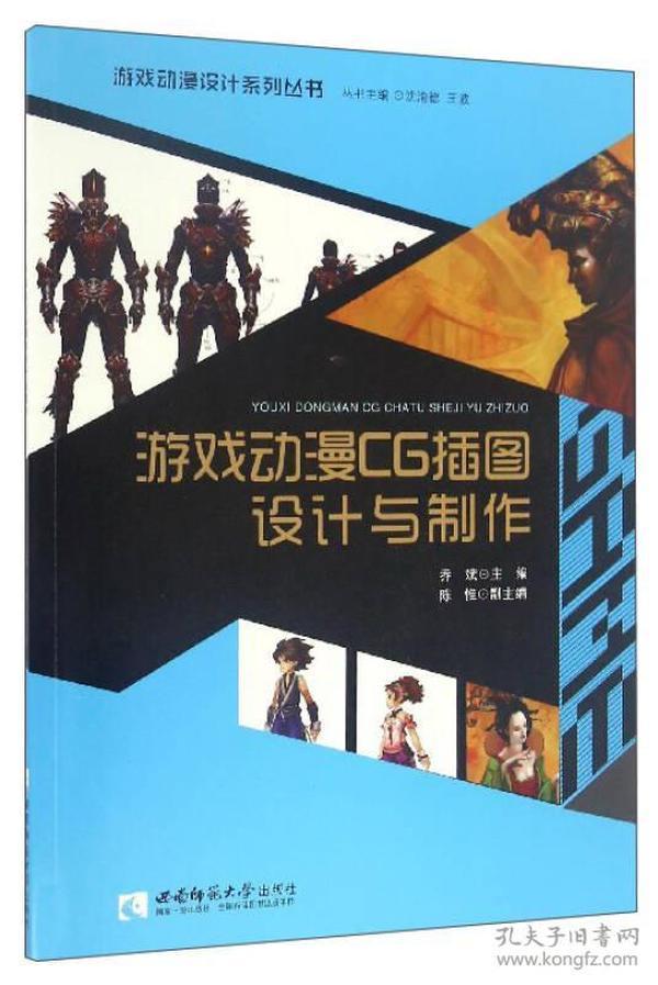 游戏动漫C6插图设计与制作