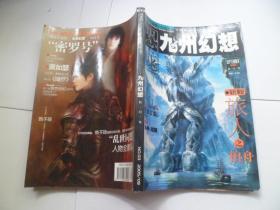 恐龙.九州幻想(2005-9 巨门号)