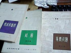 数学小丛书《对称》《格点和面积》》《等周问题》
