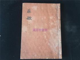 1861年汉方抄本《药征》1册,汉文,古汉方,有征引考据等,薄纸墨抄,抄工较好,末有规命田中子保文久元年墨题。