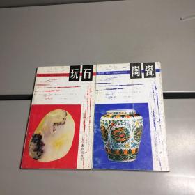 收藏知识小丛书 玩石 +陶瓷  共2本合售【9品-95品++++ 自然旧 实图拍摄 看图下单 收藏佳品】