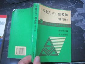 中学数学智力开发丛书:平面几何一题多解(修订版)【无笔记】