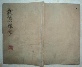 清代木刻、【农业杂字】、全一册。
