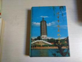 北京市通县地名志.